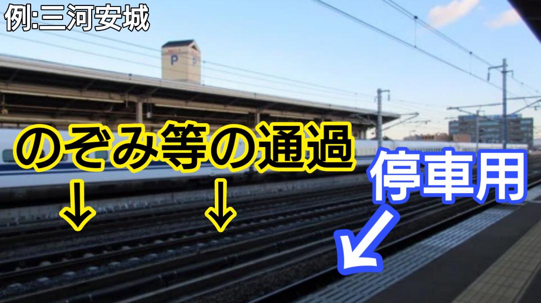 のぞみ停車しないのに通過線がない!熱海駅 | Pass-case