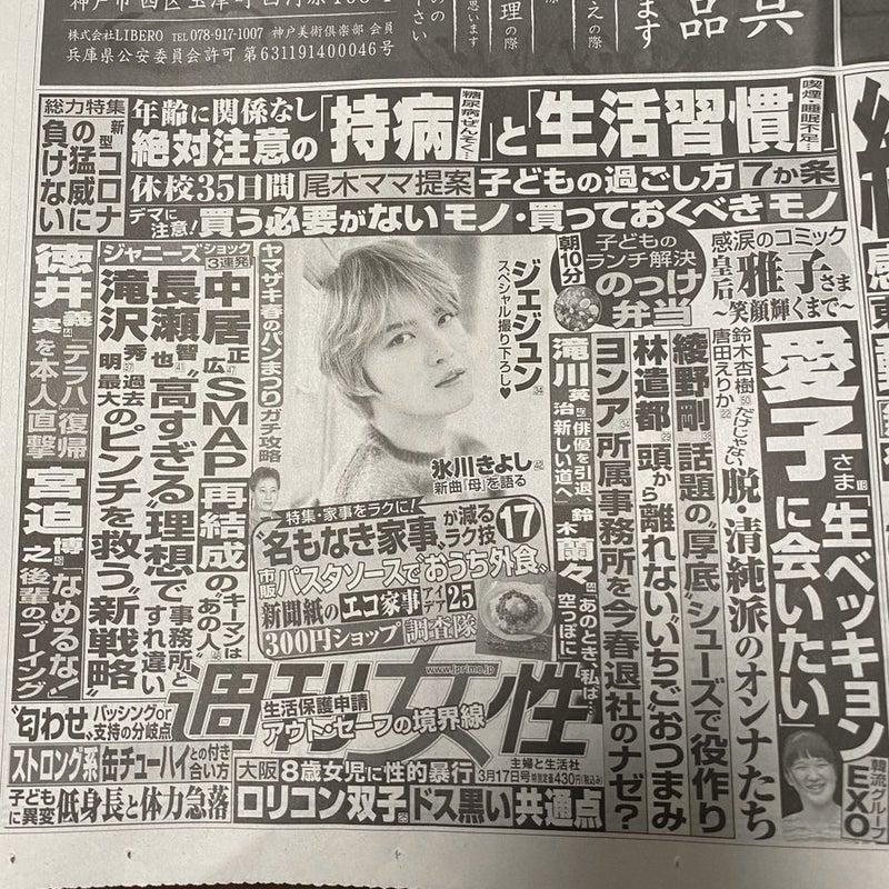 """ベッキョン 愛子 さま 「愛子さまも熱狂」と日本メディア。渦中の""""EXOベッキョン""""、その温かい人柄も話題に スポーツソウル日本版"""