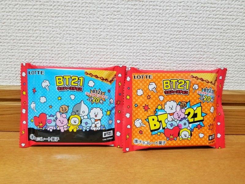 Bt21 ウエハース チョコ