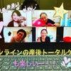 【産後トータルケア3回目オンラインレッスン】第9期の画像