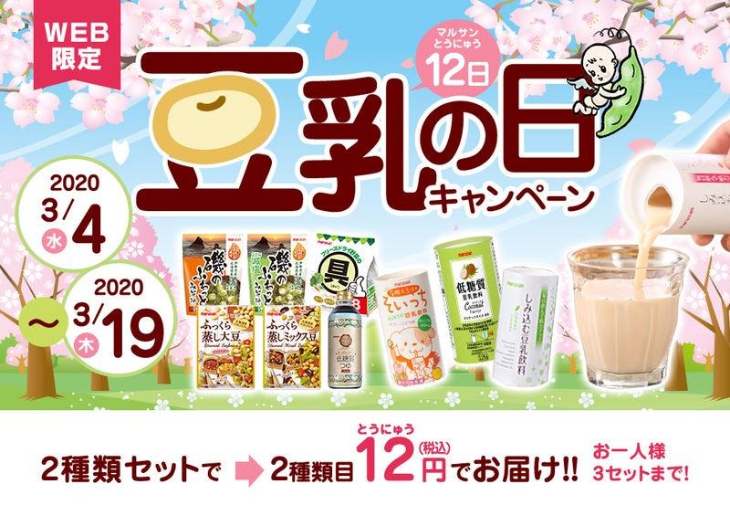 マルサン 豆乳 キャンペーン 2020