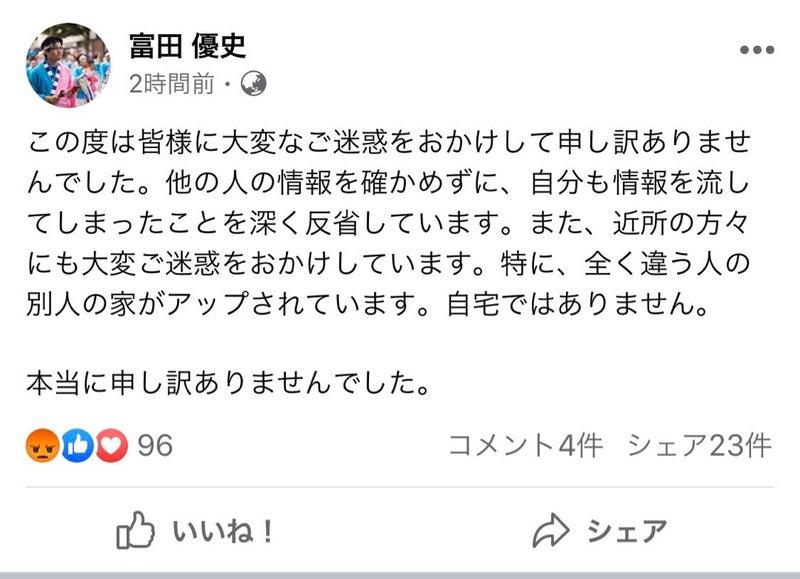 優史 富田