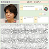 3/4【政治家】島尻 安伊子 0103の画像
