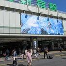 昨日は新宿駅に降り立ちましたが、あまり変化は感じなかったとう印象です?!の記事より
