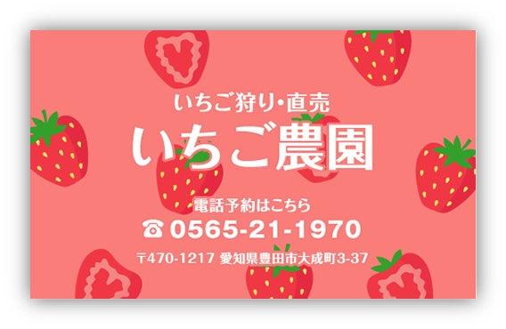 新作 イチゴ農家 名刺 いちごのイラストを入れた可愛い名刺デザインが登場 名刺作成 名刺印刷 名刺 デザイン 名刺ブログ