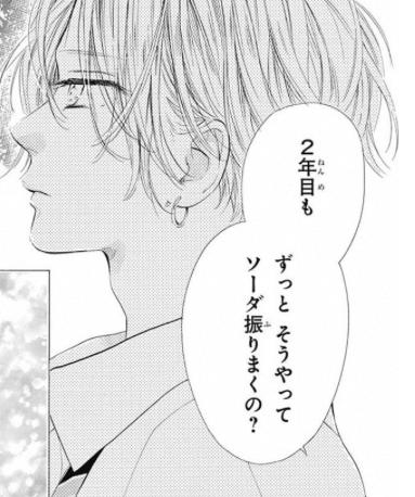 8巻 ハニーレモンソーダ ネタバレ