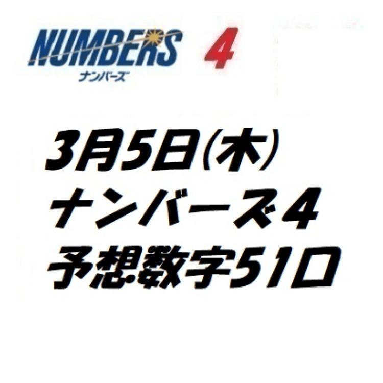 予想 ナンバーズ 4