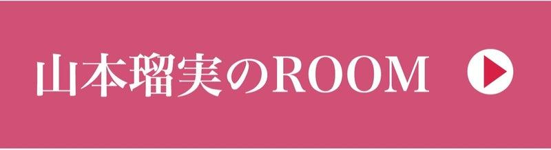 山本瑠実のROOM
