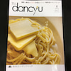 dancyu2020年4月号 バターでなくちゃ。の画像