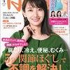 【メディア掲載】日経ヘルス 2020年4月号の画像