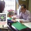 クチコミで話題の占い!埼玉の父のスピリチュアル占い!の画像
