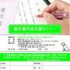 2020年7月10日(金)遺言書作成支援セミナーの画像