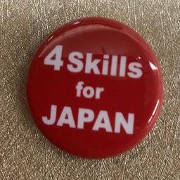 画像 【4 Skills】2技能で高いスコアを取らせたければ4技能を教えよう! の記事より 2つ目