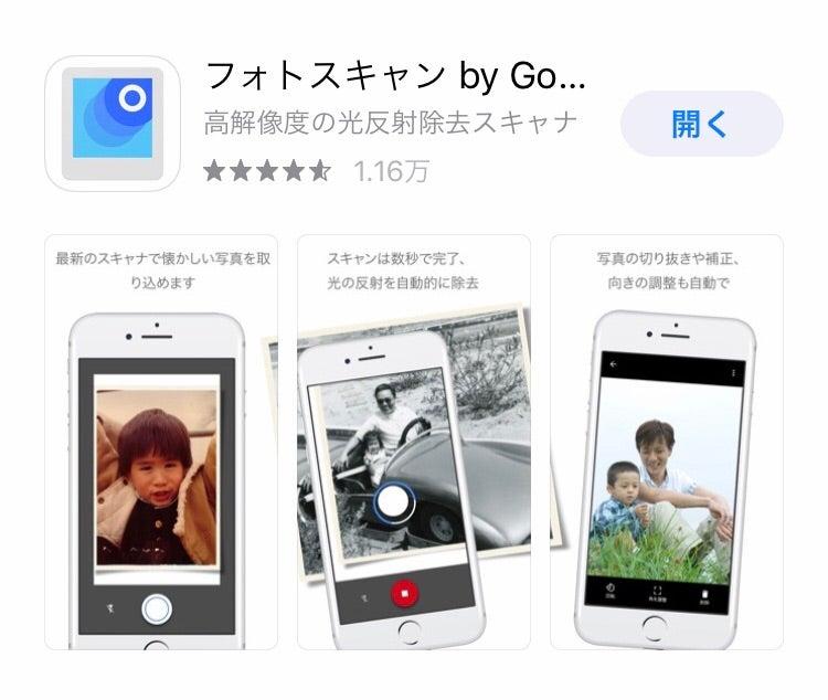 フォト スキャン アプリ