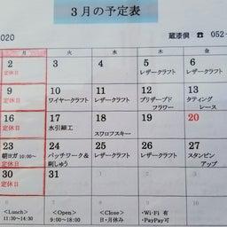 画像 三月の予定表ですが… の記事より 1つ目