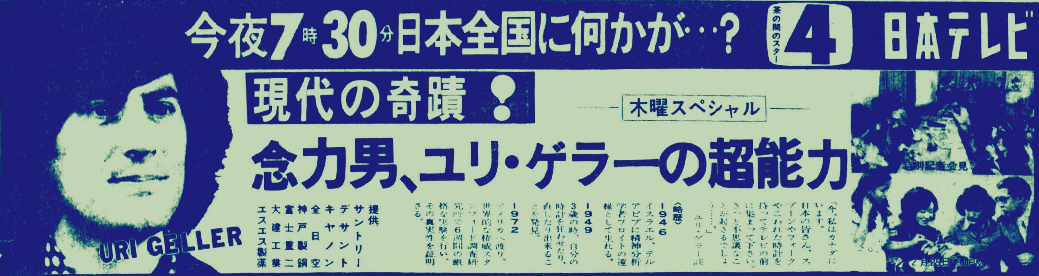 番宣広告シリーズ~木曜スペシャルのユリ・ゲラー特集(昭和49年3月 ...