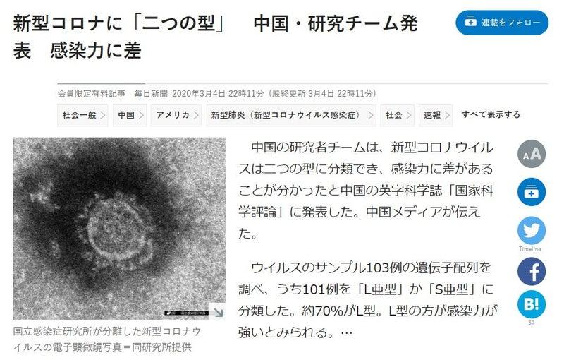 コロナウイルスが2種類。組み合わせで症状は6タイプ!
