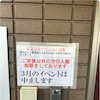 ◆イベント中止◆の画像