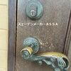玄関の鍵交換 ASSA 富山の鍵屋の画像