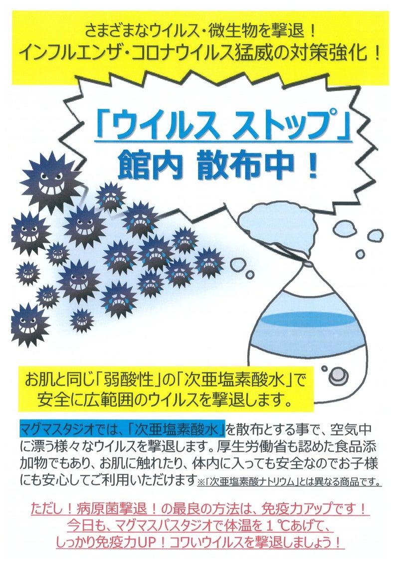 コロナ ウイルス 次 亜 塩素 酸 水