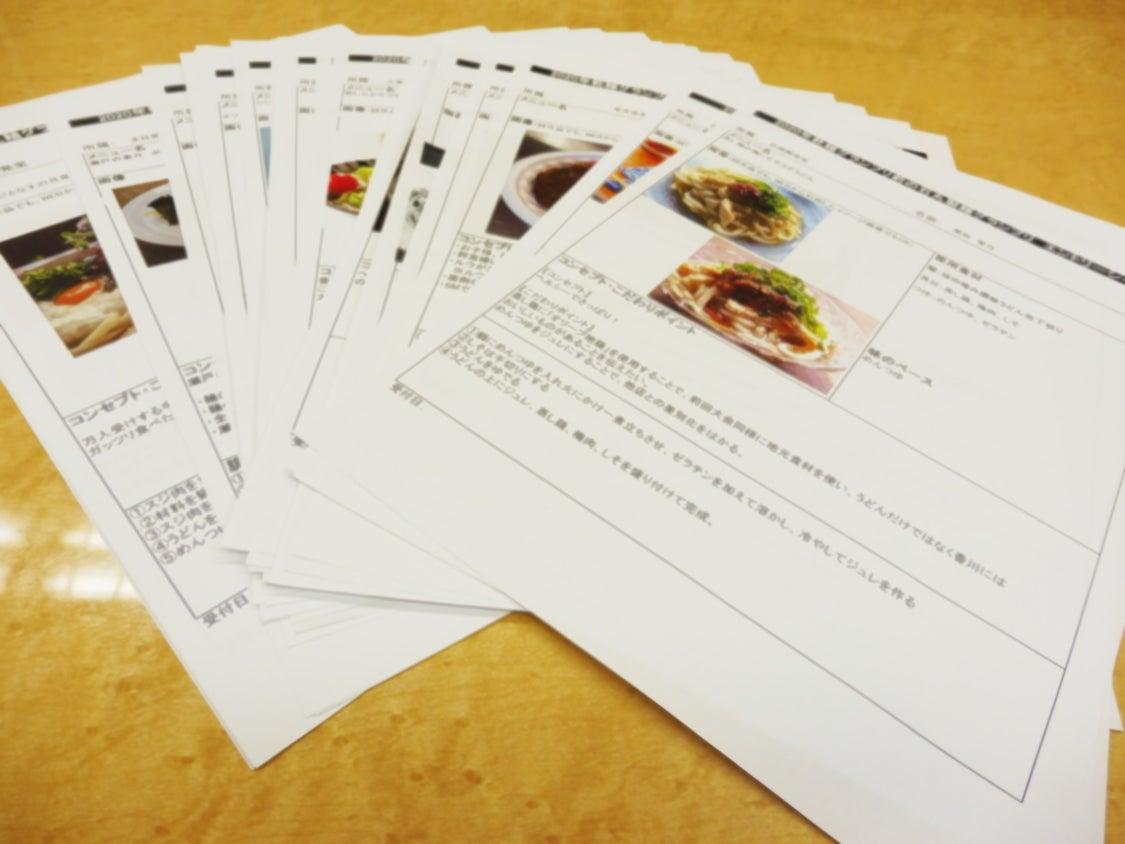 乾麺グランプリ2020への道②の記事より