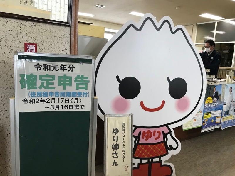 税務署 倶知安 納付書に記載する税務署番号の調べ方