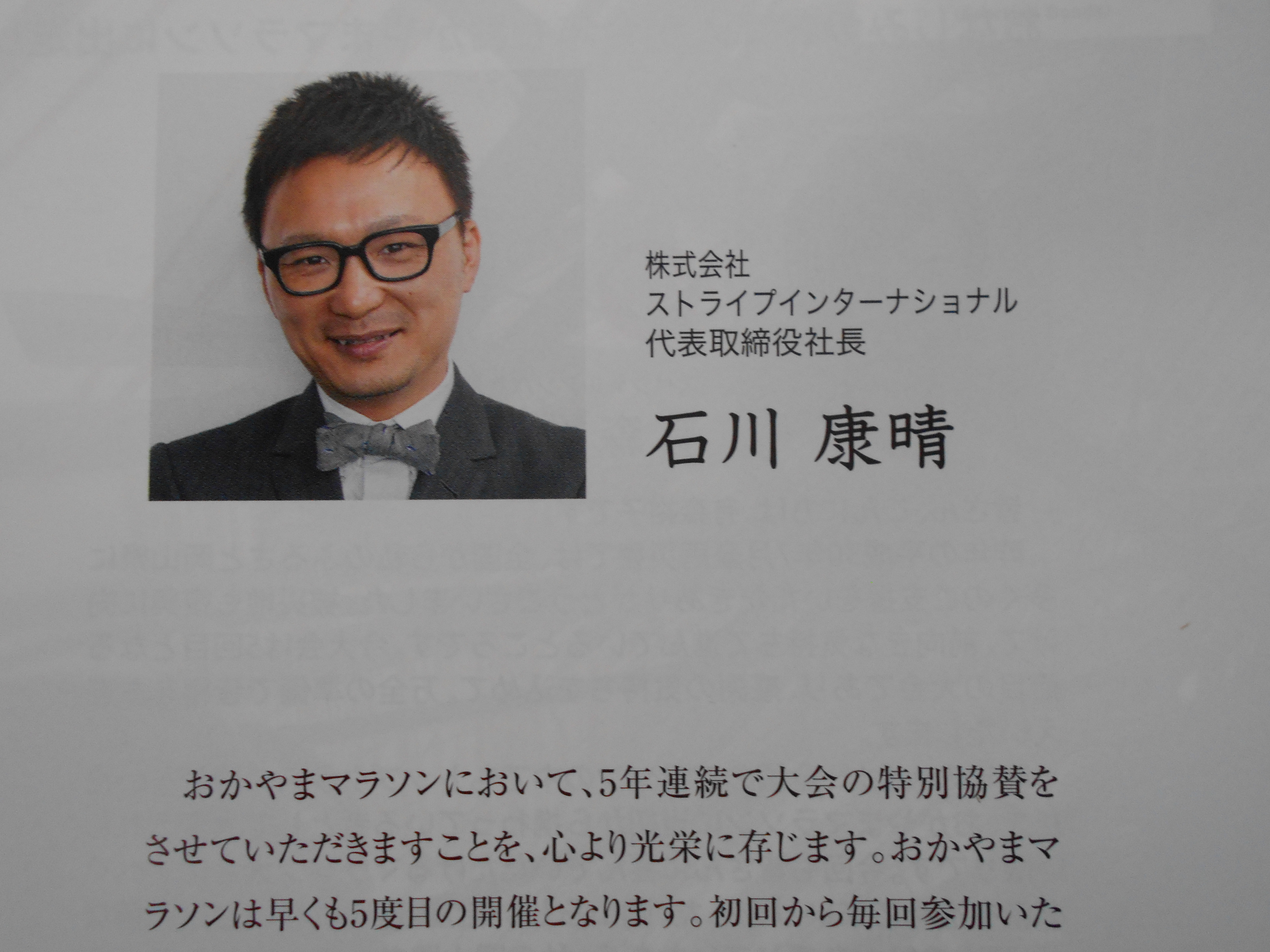 石川 康晴 社長