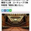3/7,8はYou Tubeでオペラ鑑賞を!ワーグナー「神々の黄昏」の画像