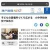 現在の取り組みを神戸新聞に掲載されましたの画像
