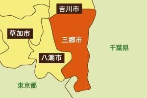 吉川 市 コロナ 感染 者