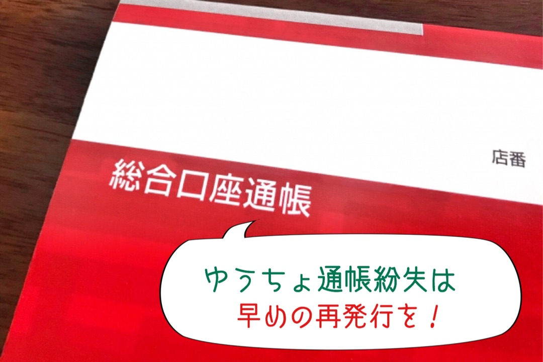 発行 ゆうちょ 再 銀行 通帳