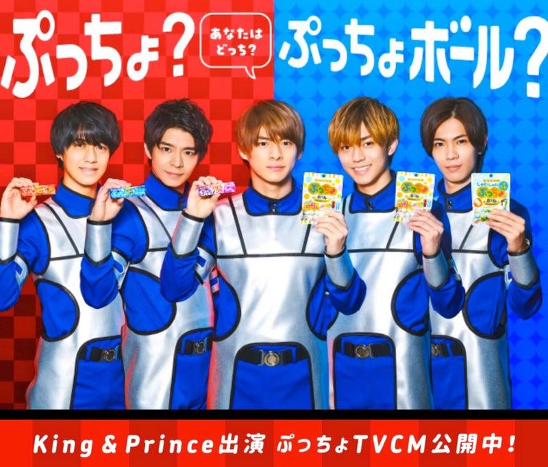 Image result for キンプリ ぷっちょボール