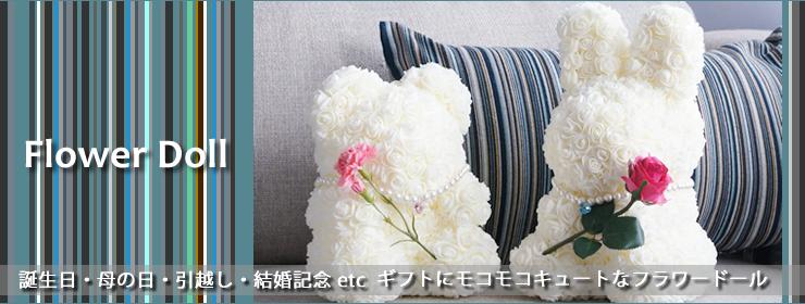 フラワードール フラワードッグ 造花 アートフラワー 造花 アートフラワー