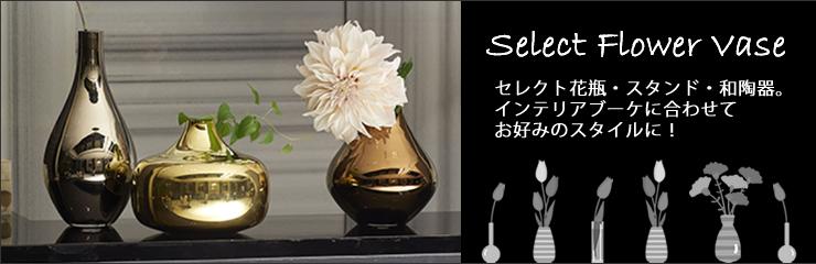花瓶 花器 セレクト