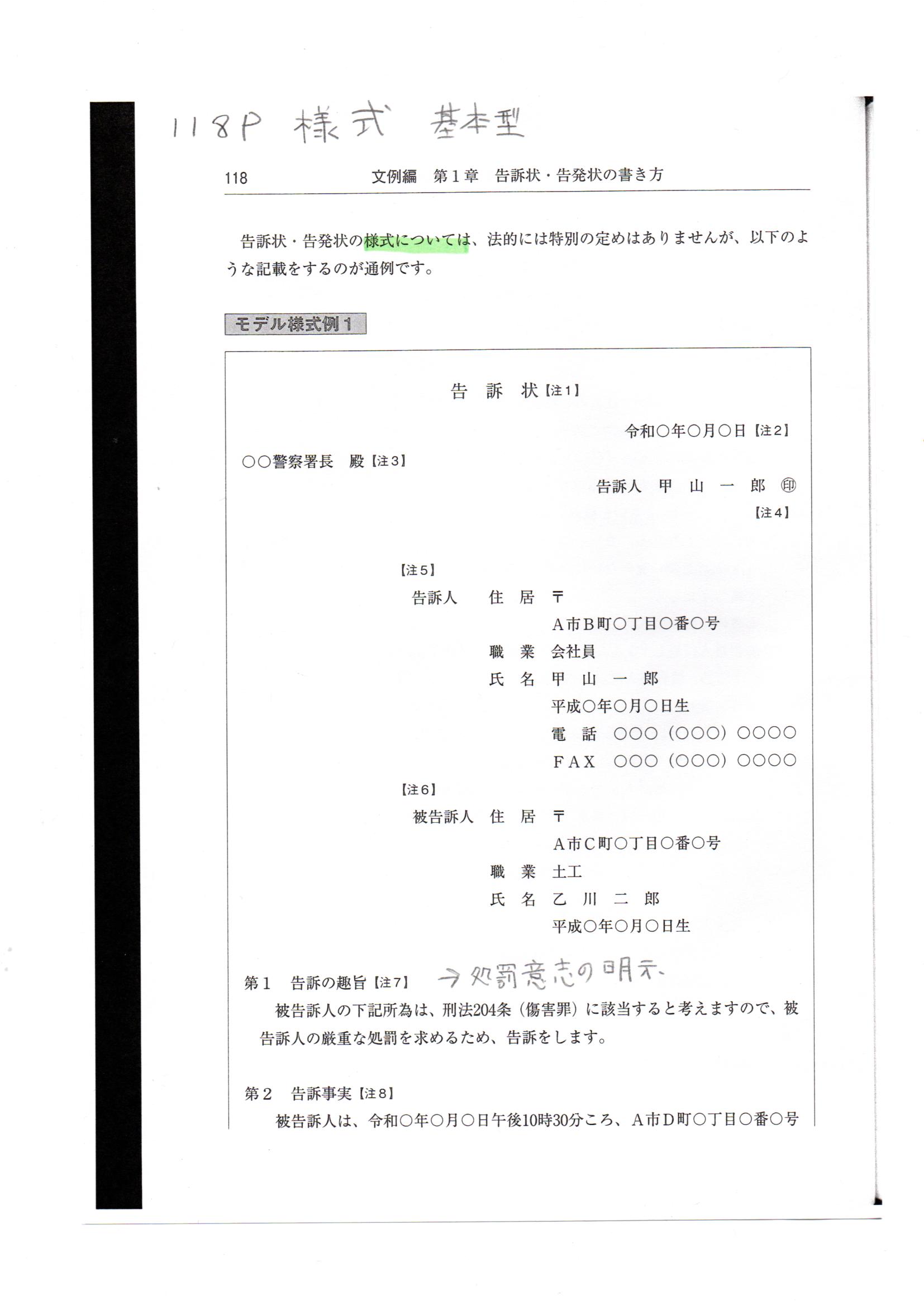 資料 告訴状の書式 #曽木徹也検事正 #中村孝検事正 #上冨敏伸検事正 ...