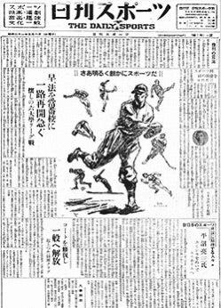 新聞 占い スポーツ