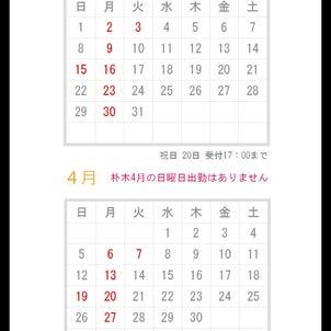 3月〜6月までの営業日程の画像