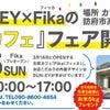 3/15(日) 「家カフェ」フェア開催!の画像