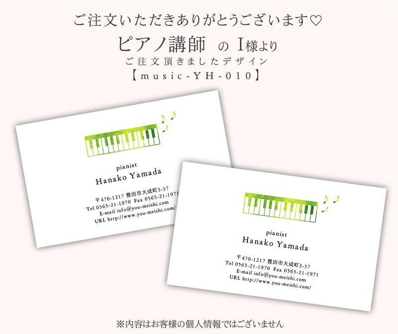 ピアノ講師 名刺 デザイン 名刺作成 ピアノデザイン ピアノ名刺
