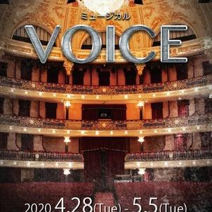 ミュージカル「VOICE」出演します!の画像