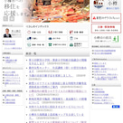 小樽市のホームページで新型コロナの検査数が公開されました!の記事より