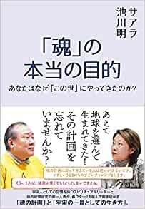 o0203029314724068113 - 池川先生とサアラさん対談動画から「魂」について