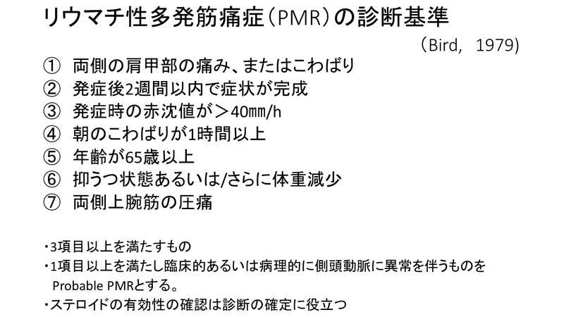 リウマチ 性 多発 筋 痛 症 診断