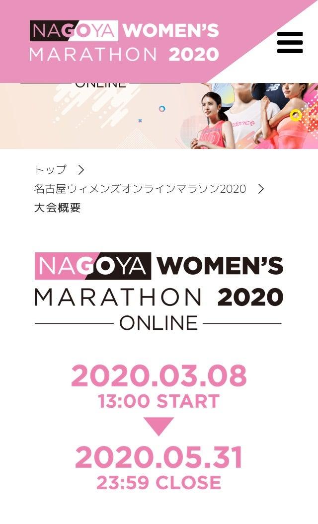 ウィメンズ オンライン マラソン 名古屋 オンラインマラソン