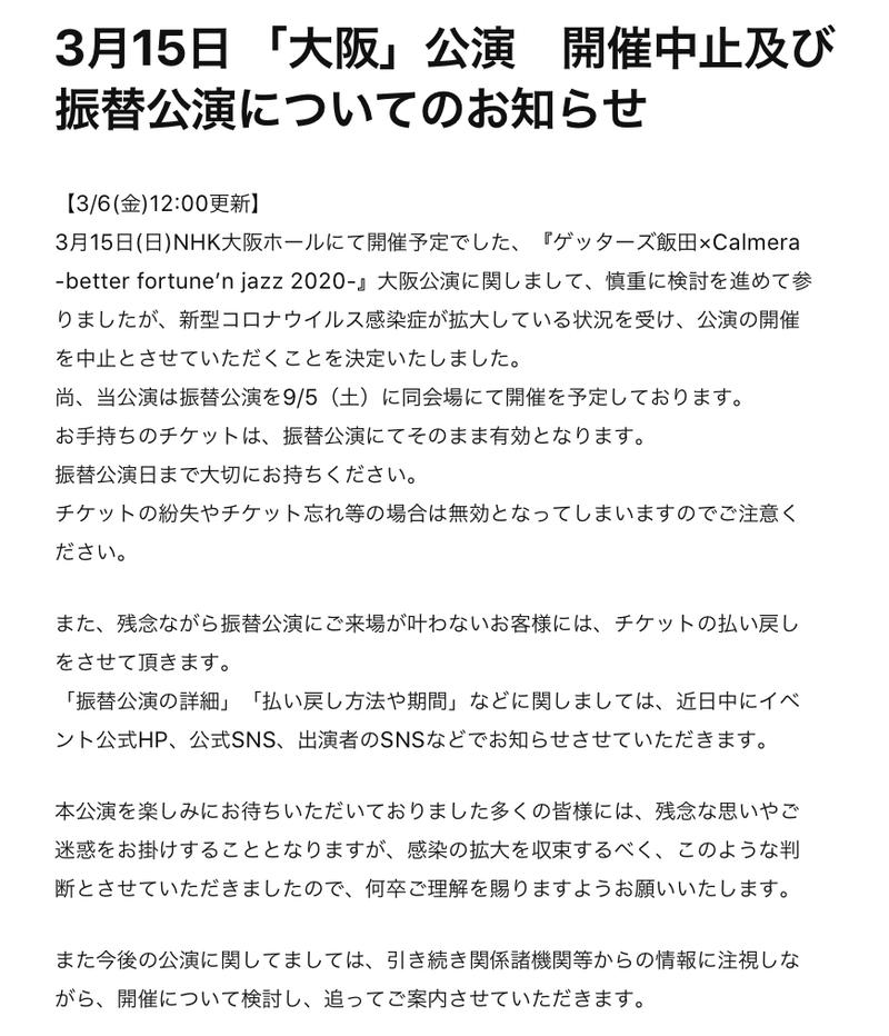 飯田 五星 ゲッターズ 心 流 占い 三