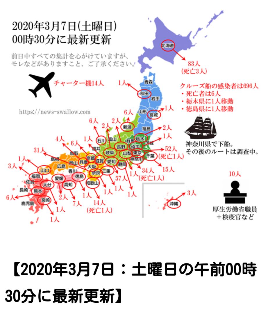 ウイルス 感染 者 日本 分布 コロナ