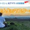 ブログフォロワー3000名突破記念!【瞑想で人生のマスターになる】対談動画無料プレゼント!!の画像