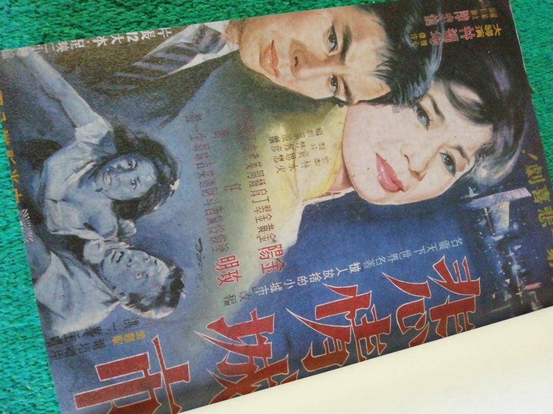 悲情城市』は悲しみの街、なのだ | 台湾語がちょびっと話せるよ!--我 ...