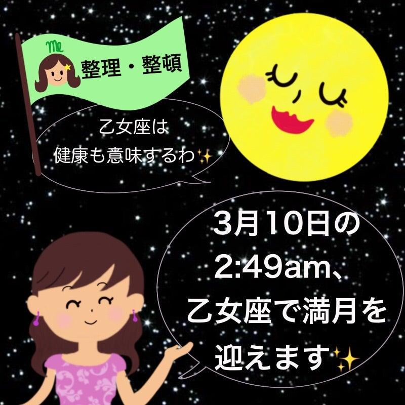 ★マンガで分かる★3月10日乙女座満月からの世の流れの記事より