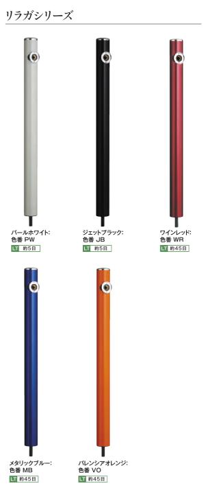 リラガシリーズ水栓柱 カラー展開